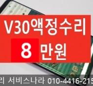V30액정수리비용