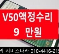 v50액정수리비용