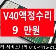 v40액정수리비용