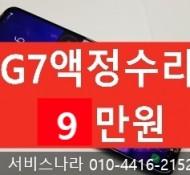 G7액정수리비용