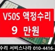 v50s액정수리